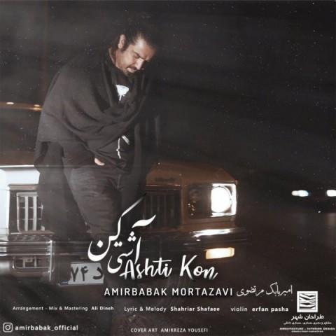 دانلود آهنگ جدید امیربابک مرتضوی آشتی کن