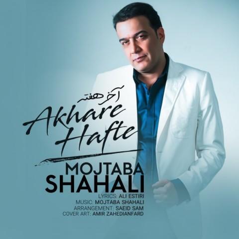دانلود آهنگ جدید مجتبی شاه علی آخر هفته