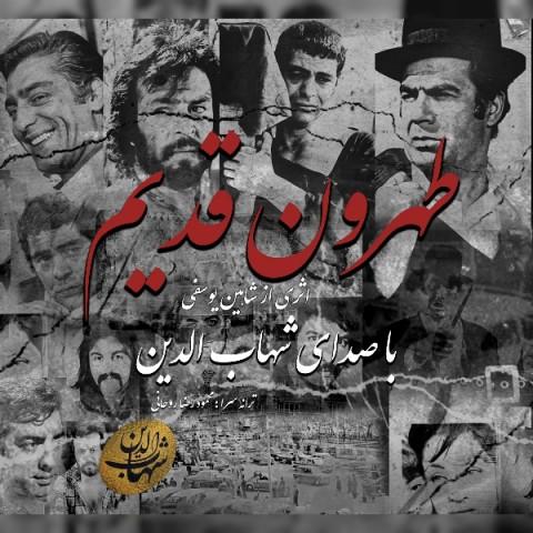 دانلود آهنگ جدید شهاب الدین طهرون قدیم