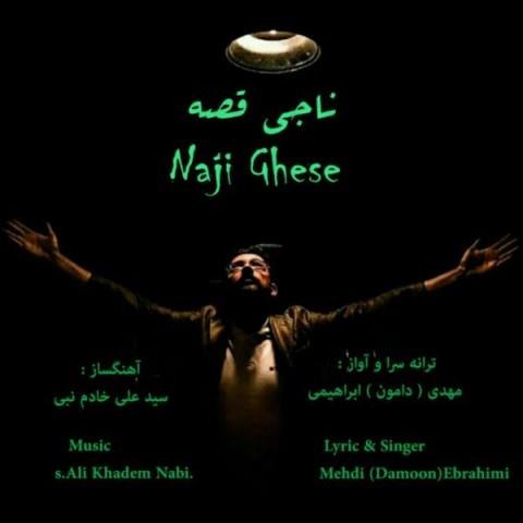 دانلود آهنگ جدید دامون ابراهیمی ناجی قصه