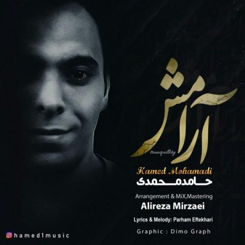 دانلود آهنگ جدید حامد محمدی آرامش