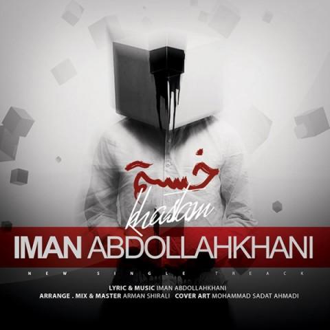 دانلود آهنگ جدید ایمان عبدالله خانی خستم
