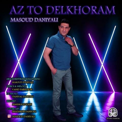دانلود آهنگ جدید مسعود دانیالی از تو دلخورم