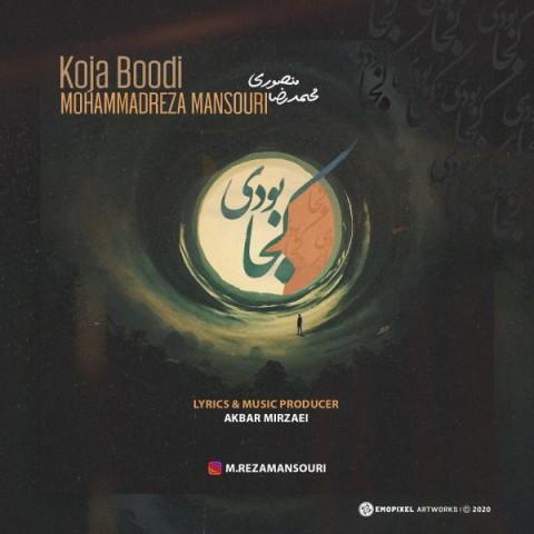 دانلود آهنگ جدید محمدرضا منصوری کجا بودی