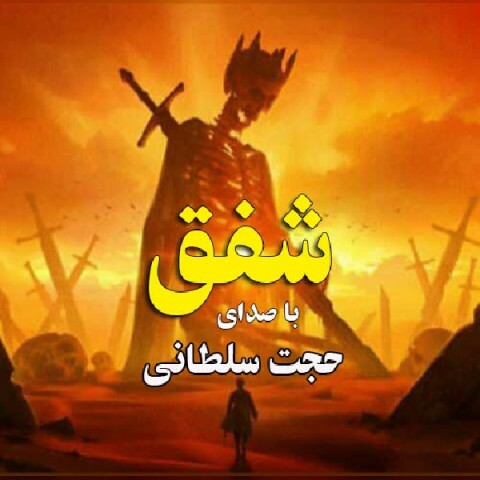 دانلود آهنگ جدید حجت سلطانی شفق