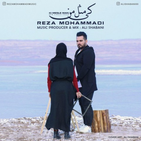 دانلود آهنگ جدید رضا محمدی کی مثل من
