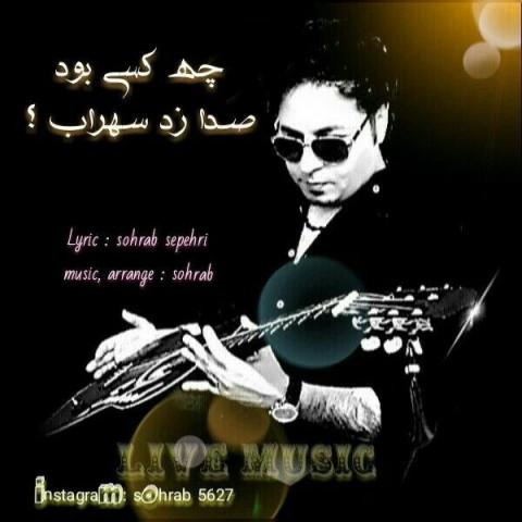 دانلود آهنگ جدید سهراب چه کسی بود صدا زد سهراب Sohrab - Che Kasi Bod Seda Zad