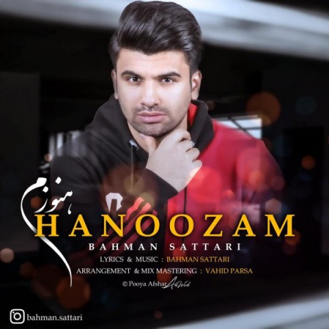 دانلود آهنگ جدید بهمن ستاری هنوزم
