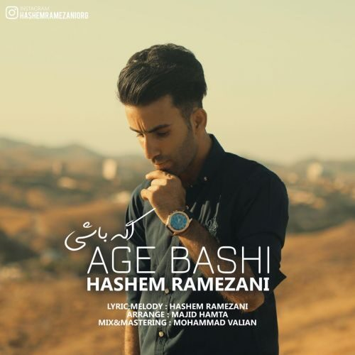 دانلود آهنگ جدید هاشم رمضانی اگه باشی