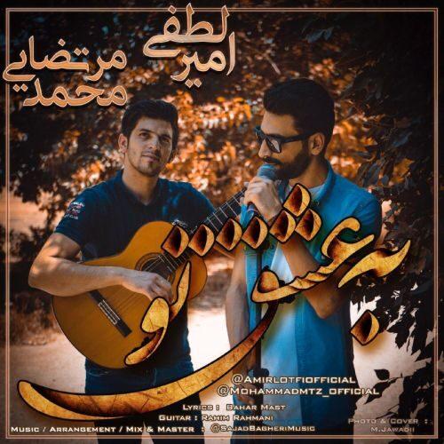 دانلود آهنگ جدید امیر لطفی و محمد مرتضایی عشق تو