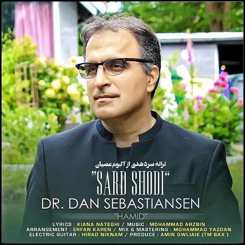 دانلود آهنگ جدید دکتر دن سباستین سن سرد شدی