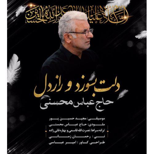 دانلود آهنگ جدید حاج عباس محسنی دلت بسوزد