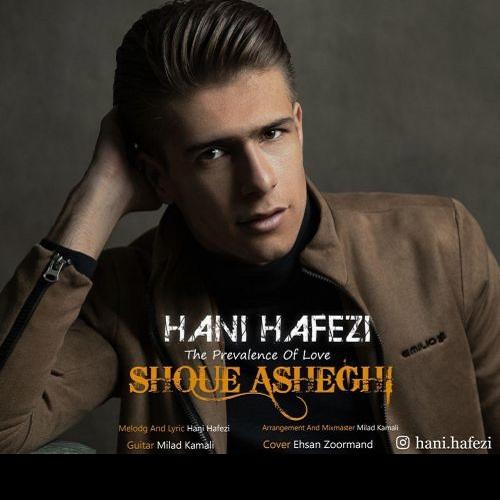 دانلود آهنگ جدید هانی حافظی شیوع عاشقی