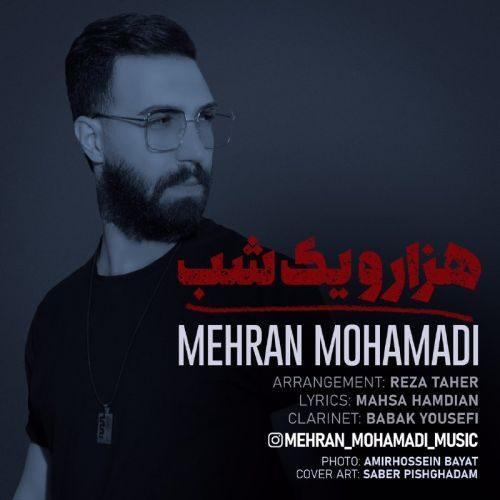 دانلود آهنگ جدید مهران محمدی هزار و یک شب