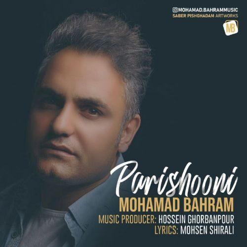 دانلود آهنگ جدید محمد بهرام پریشونی