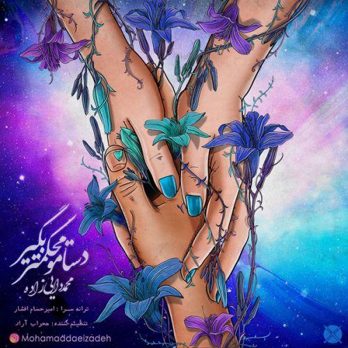 دانلود آهنگ جدید محمد دایی زاده دستامو محکمتر بگیر