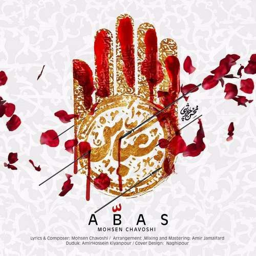 دانلود آهنگ جدید محسن چاوشی عباس