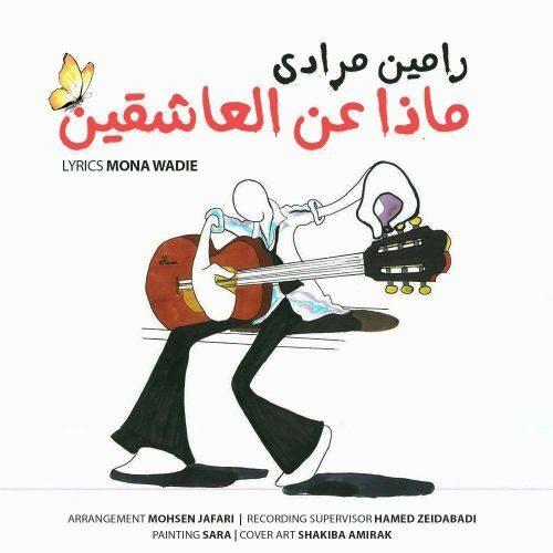دانلود آهنگ جدید رامین مرادی ماذا عن العاشقین