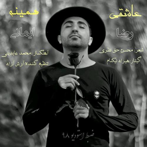 دانلود آهنگ جدید رضا ایمانی عاشقی همینه