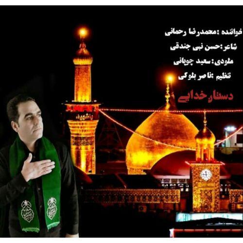 دانلود آهنگ جدید محمدرضا رحمانی دستان خدایی