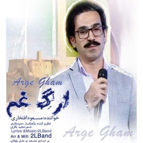 دانلود آهنگ جدید مسعود افتخاری ارگ غم