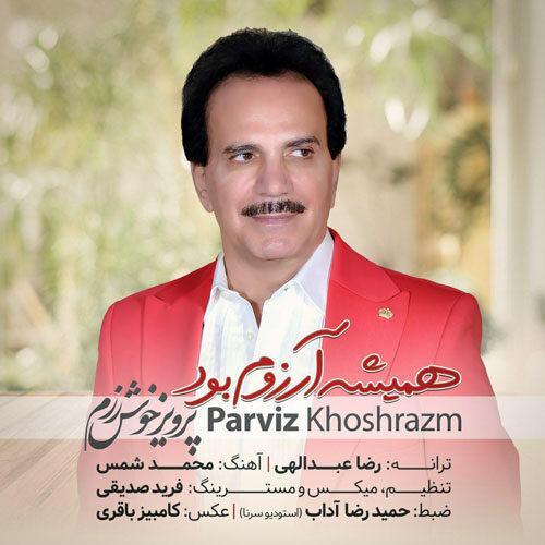 دانلود آهنگ جدید پرویز خوش رزم همیشه آرزوم بود