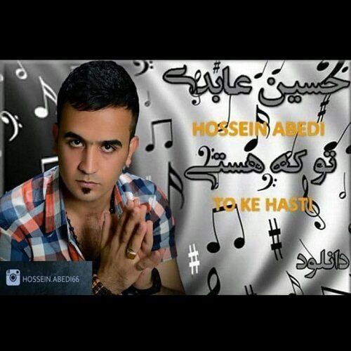 دانلود آهنگ جدید حسین عابدی تو که هستی