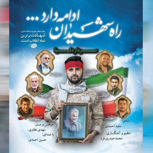 دانلود آهنگ جدید حسین احمدی سردار دلها