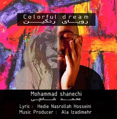 دانلود آهنگ جدید محمد شانِچی رویای رنگین