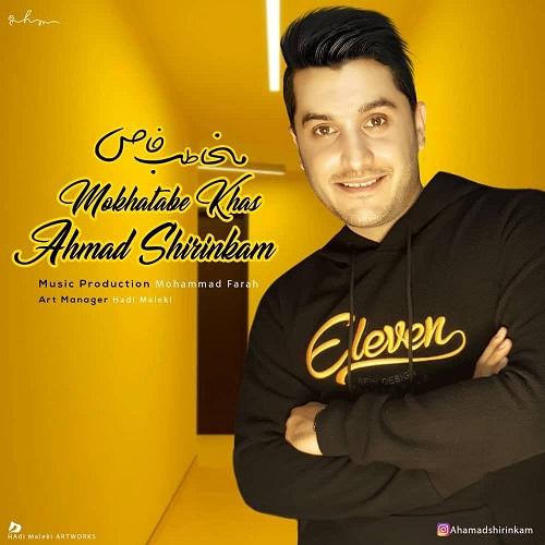 دانلود آهنگ جدید احمد شیرین کام مخاطب خاص
