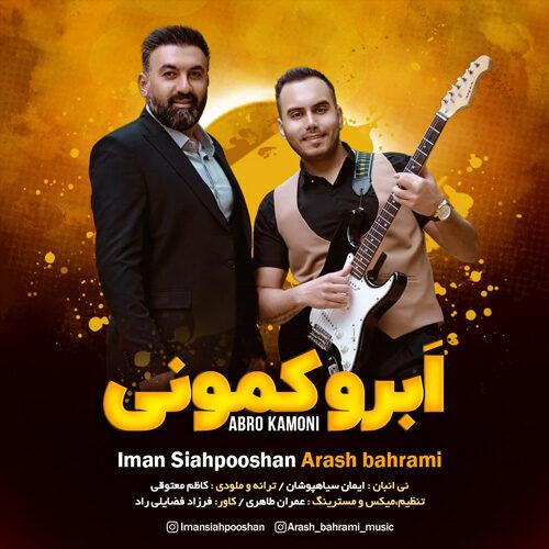 دانلود آهنگ جدید ایمان سیاهپوشان و آرش بهرامی ابرو کمونی