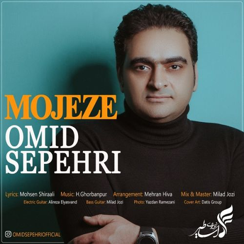 دانلود آهنگ جدید امید سپهری معجزه
