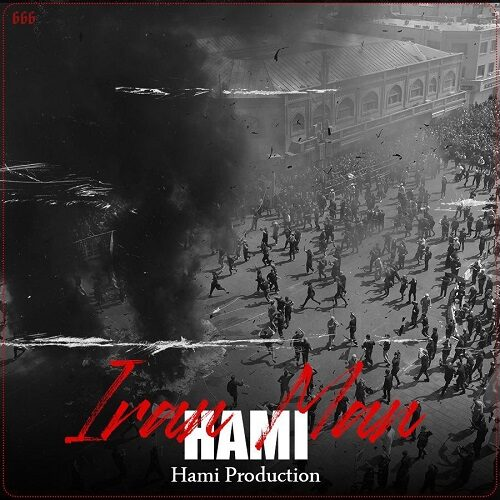 دانلود آهنگ جدید حامی ایران من