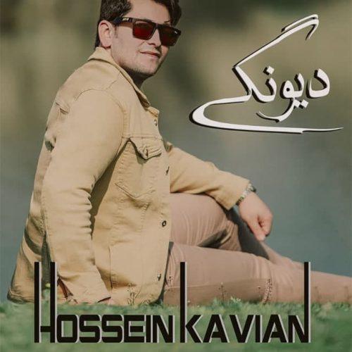 دانلود آهنگ جدید حسین کاویان دیونگی