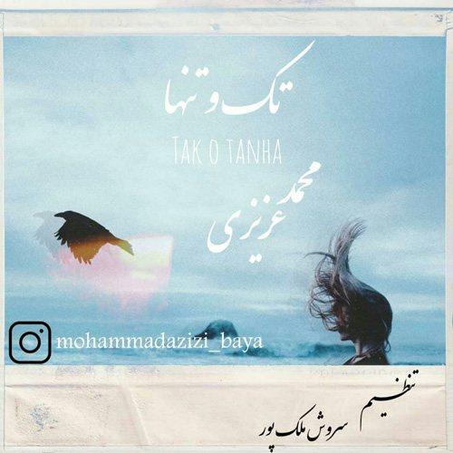 دانلود آهنگ جدید محمد عزیزی تک و تنها