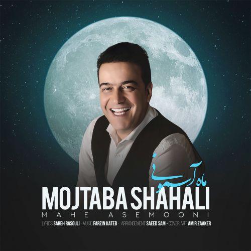 دانلود آهنگ جدید مجتبی شاه علی ماه آسمونی