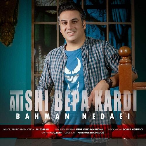 دانلود آهنگ جدید بهمن ندایی آتیشی به پا کردی