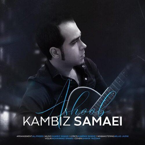 دانلود آهنگ جدید کامبیز سمائی آشوب