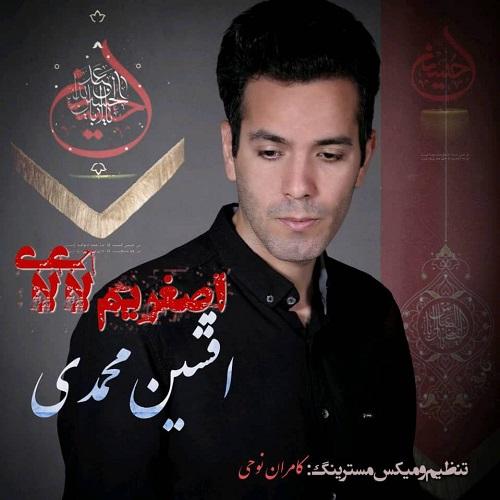 دانلود آهنگ جدید افشین محمدی اصغریم لای لای