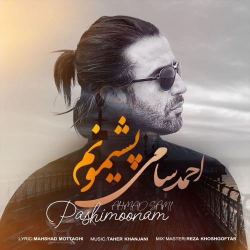 دانلود آهنگ جدید احمد سامی پشیمونم