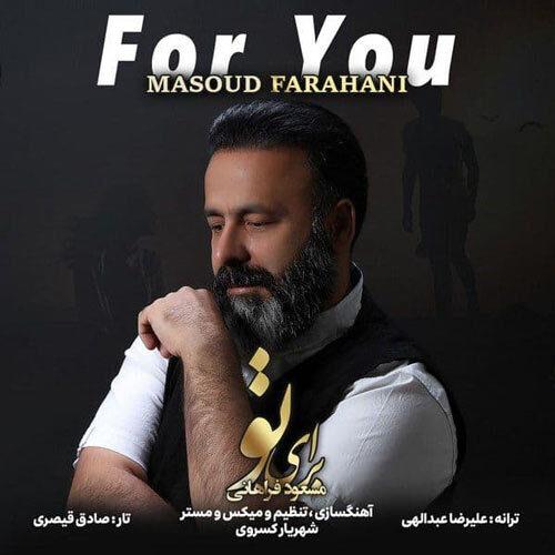 دانلود آهنگ جدید مسعود فراهانی برای تو