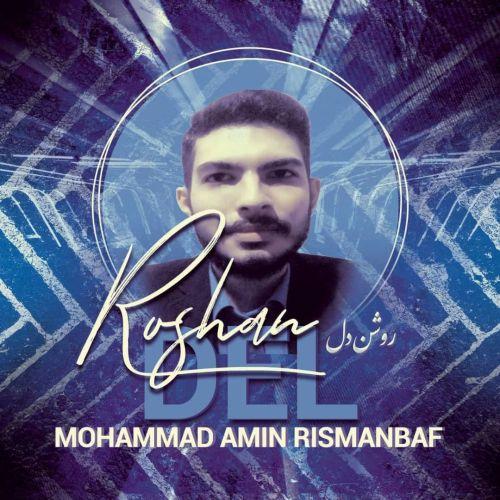 دانلود آهنگ جدید محمد امین ریسمان باف روشن دل