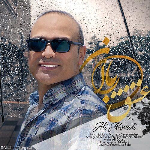 دانلود آهنگ جدید علی احمدی باران عشق