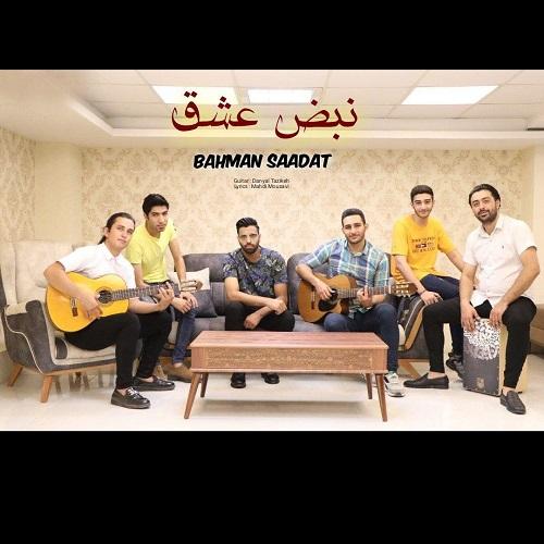 دانلود آهنگ جدید بهمن سعادت نبض عشق