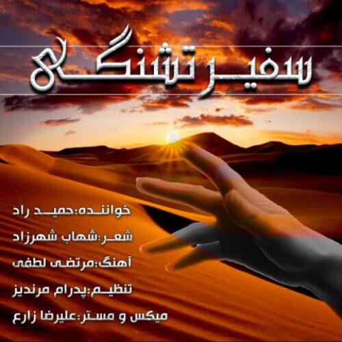 دانلود آهنگ جدید دکترحمید راد سفیر تشنگی
